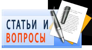 Полезные статьи и вопросы